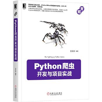Python爬虫开发与项目实战(pdf+txt+epub+azw3+mobi电子书在线阅读下载)