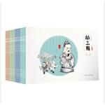 幼三国・上部(1-20册)