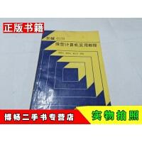 【二手9成新】长城0520微型计算机实用教程