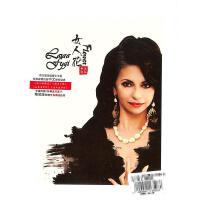 女人花-罗拉费琪(附赠4张精选写真卡,精装版附赠芳香精油挂饰)CD( 货号:779850069)