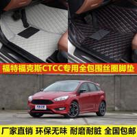 福特福克斯CTCC车专用环保无味防水耐脏易洗全包围丝圈汽车脚垫