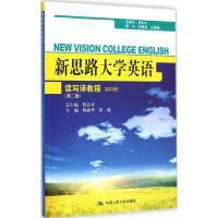 新思路大学英语读写译教程(第2版)第4册 程丽华,崔敏 主编