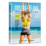 燃脂手册:找到适合你的运动与饮食方案 【德】约翰内斯・奥伽恩思科(Johannes Roschinsky) 97871