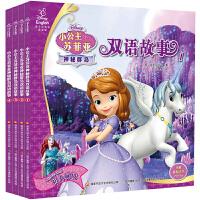 小公主苏菲亚故事书 神秘群岛双语故事有声读物 迪士尼英语家庭版 带英文 小学生儿童书籍 幼儿园3-6-12周岁宝宝绘本
