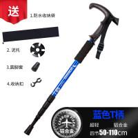 户外登山杖三四节t柄超轻伸缩防滑拐棍折叠老人爬山旅游装备手杖