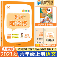 黄冈随堂练六年级上册语文人教版