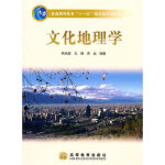 文化地理学 周尚意, 孔翔, 朱f 高等教育出版社