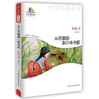 【二手8新正版】中学生读名家:从百草园到三味书屋 鲁迅,葛涛(评) 9787538559675 北方妇女儿童出版社