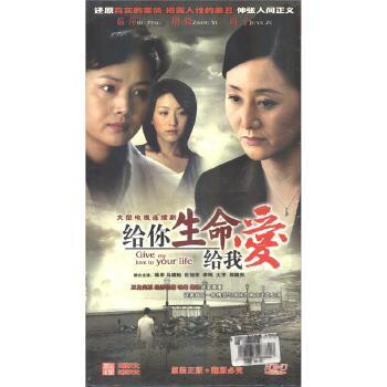 给你生命给我爱-大型电视连续剧(六碟装原装正版)DVD( 货号:13141100640094)