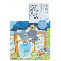 水杯里的大耳鼠 北京少年儿童出版社