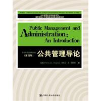 公共管理导论(第四版)(公共管理英文版教材系列;高等学校公共管理类双语教学教材)