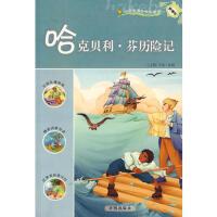 新课标小学生课外快乐阅读:哈克贝利・芬历险记(货号:JS) 9787802053106 开明出版社 (美)马克・吐温,