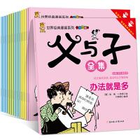 【扫码有声】父与子漫画书全集15册中英双语版搞笑漫画书小学生课外必读物 少儿童6-7-9-10-11-12岁经典图画书