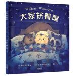 大家挤着睡(迪士尼出品的睡前绘本,寒冷冬夜的温暖故事。认识冬眠小动物,学会分享,学会包容与原谅。两款
