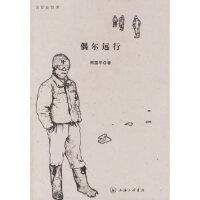 【新书店正版】偶尔远行,周国平,上海三联书店9787542623881