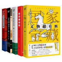 古人很潮系列套装5册古代冷知识+奇葩王者说+舌尖上的古代中国+国家宝藏文物有料+古人教你学吐槽 正版现货 青春文学小说