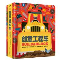 益智游戏认知书:创意工程车