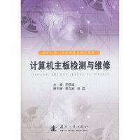 【正版全新直发】计算机主板检测与维修 李宗远 国防工业出版社9787118101003