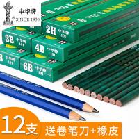 中华牌铅笔HB 2H 2B 3B 4B 6B 8B 10B12B小学生儿童无铅无毒学生用正品101写字考试素描书写绘图