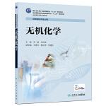 无机化学(高职检验/配增值)