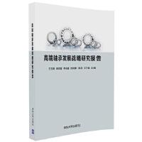 高端轴承发展战略研究报告