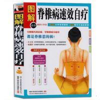 脊椎病速效自疗中医养生保健 脊按摩与治疗 经络穴位书籍 颈椎病治疗与防治书籍 家庭养生保健必备 肩颈腰腿疼对症按摩