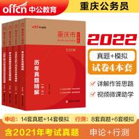 中公教育2020重庆市公务员考试用书申论+行测(历年真题+全真模拟)4本套