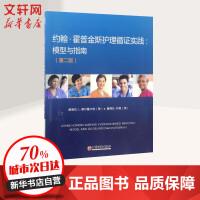 约翰・霍普金斯护理循证实践(第2版) 中国致公出版社