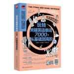 【二手旧书9成新】玩转关键英语单词7000,从基础到高阶2 [美]茱蒂・马杰夫斯基,叶立萱 易人外语 凤凰含章 出 江