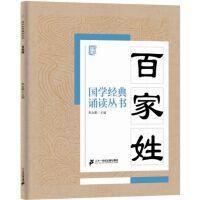 【旧书二手书9成新】单册售价 国学经典诵读丛书:百家姓 焦金鹏 9787556808281
