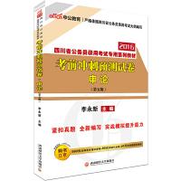 中公2016四川省公务员考试用书考前冲刺预测试卷申论