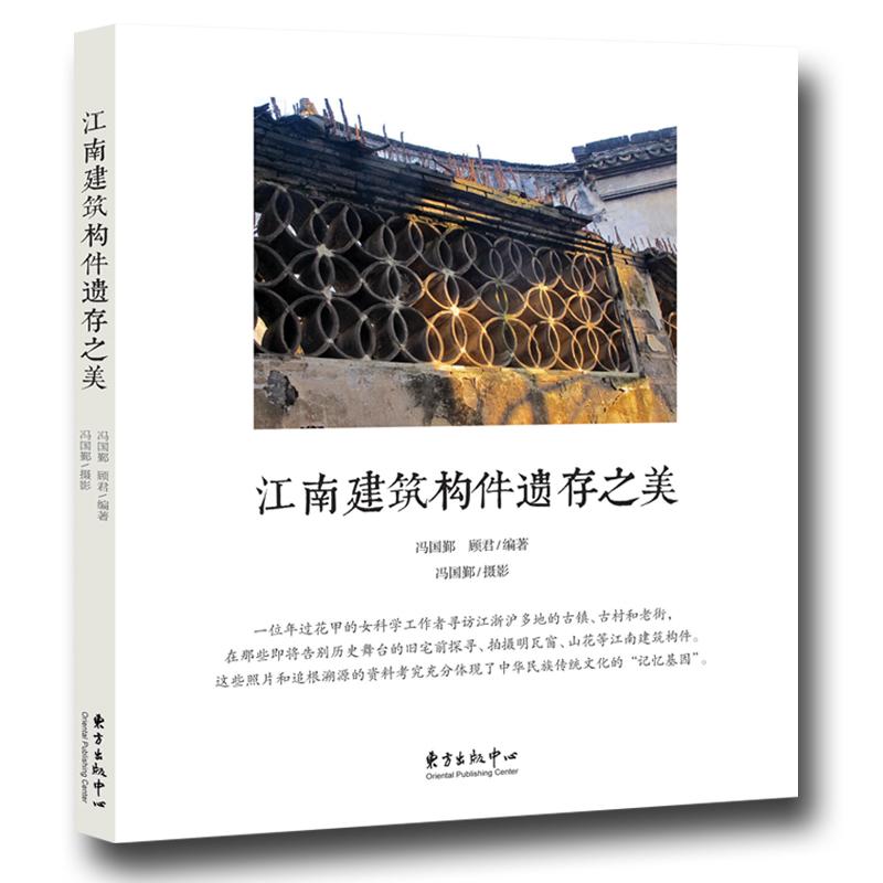 """江南建筑构件遗存之美 大量珍贵照片和追根溯源的资料考究充分体现了中华民族传统文化的""""记忆基因"""""""