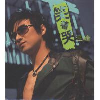 汪峰-笑着哭CD( 货号:2000009511505)