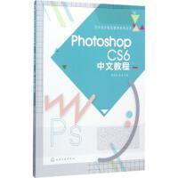 Photoshop CS6中文教程 顾海清,杨璐 主编