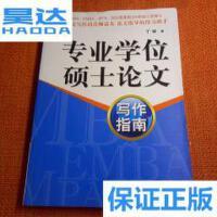 [二手旧书9成新]专业学位硕士论文写作指南 /丁斌 机械工业出版社