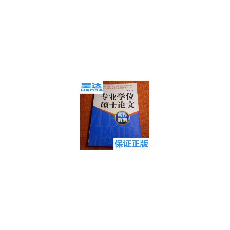 [二手旧书9成新]专业学位硕士论文写作指南 /丁斌 机械工业出版社 正版书籍,可开发票,放心下单。