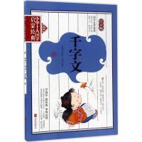 千字文 北京联合出版公司
