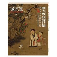 中国好丹青:大师立轴精品复制:苏汉臣 9787541075247 苏汉臣 四川美术出版社