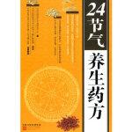 24节气养生药方 中国台湾养生文化研究中心 江苏文艺出版社