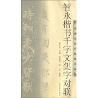 智永楷书千字文集字对联 黄振奇,陆艺,陆有珠 广西美术出版社