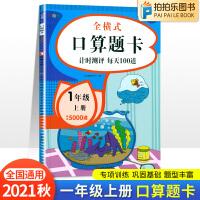 口算题卡一年级上册数学人教版 2021秋一年级全横式口算题卡
