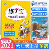 练字宝小学英语写字训练六年级上册英语同步字帖 北京版