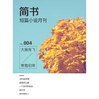 简书短篇小说月刊004・大雁南飞,寒霜初降(电子书)