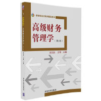 高级财务管理学(第2版)