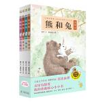 熊和兔(全4册)(奇想国原创图画书系)友情有温度,我的珍藏暖心小小书