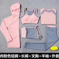 新款瑜伽服五件套装女健身运动文胸跑步女春夏显瘦速干外套长短裤