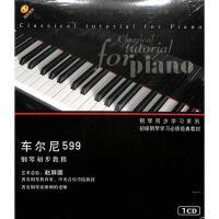 车尔尼599-钢琴同步学习系列CD( 货号:20000131938347)