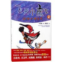 飞天小魔女 (2)家猫与硬壳怪 山东教育出版社