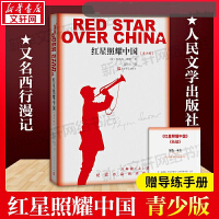 红星照耀中国青少版 完整版无删减人民文学出版社纪念长征胜利八十周年又名西行漫记八年级课外阅读书红星闪耀中国