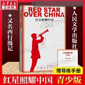 红星照耀中国(青少版) 新课标图书 中小学教辅 教育部统编语文教科书八年级上指定阅读